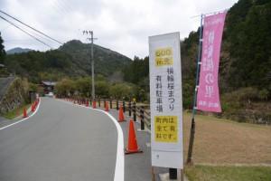横輪桜まつり有料駐車場の案内板(伊勢市横輪町)