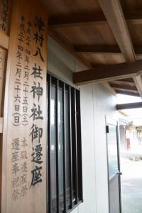 八柱神社の御遷座寄進者・・(伊勢市津村町)