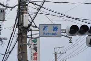 河崎交差点(伊勢市河崎)