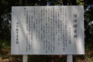 河口頓宮跡の説明板(津市白山町川口)