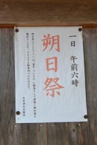 ⑥ 竹原神社(津市美杉町竹原2692)