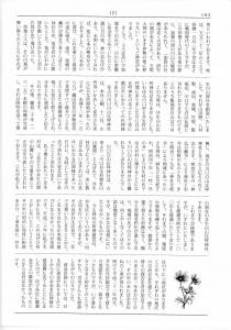 一志支部報くもづ(三重県神社庁一志支部)