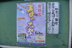 「皇大神宮別宮 倭姫宮 春の大祭」のポスター(坂社の掲示板)