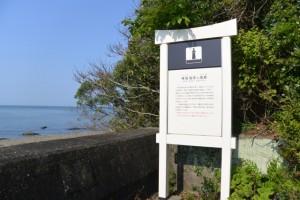 神前海岸、潜島の説明板(伊勢市二見町松下)