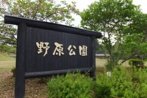 野原公園(大紀町野原)