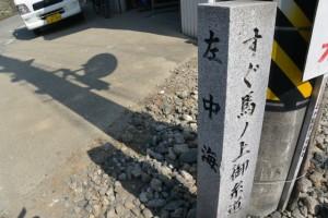 「左 中海、すぐ馬ノ上御糸道」の道標(斎宮歴史博物館〜坂本古墳群)