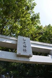 若之神社(明和町佐田)
