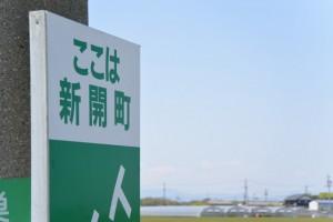 ここは新開町の看板(松阪市)