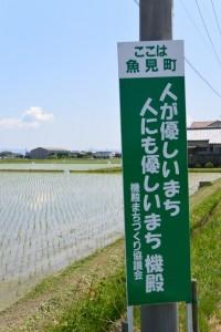 ここは魚見町の看板(松阪市)