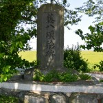 藤八頌徳碑(松阪市六根町)