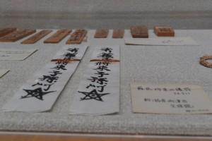 蘇民将来の護符(海の博物館)