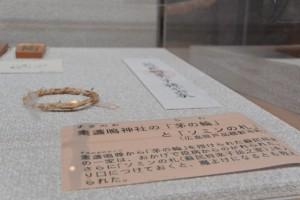素盞嗚神社の「茅の輪」と「ソミンの札」(海の博物館)