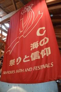 「C 海の祭りと信仰」のコーナー(海の博物館)