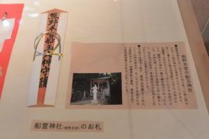 船霊神社(熊野本宮)のお札(海の博物館)