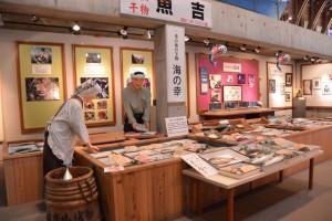 魚吉(海の博物館)