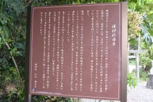 浦神社由来(鳥羽市浦村町)