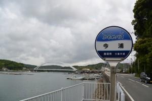 かもめバス 今浦 バスのりばから望む麻生の浦大橋(鳥羽市浦村町)