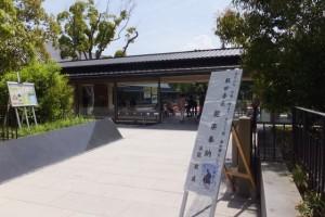 外宮 勾玉池の畔に建つ「せんぐう館 休憩舎」への入口付近