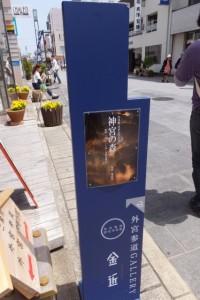 森武史写真展「神宮の森」〜日本人のこころ〜の案内板(外宮参道にて)
