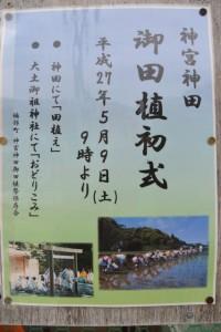 神宮神田 御田植初式のポスター
