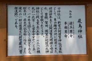 飛鳥神社の説明板(尾鷲市曽根町)