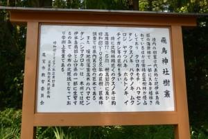 「飛鳥神社」樹叢の説明板(尾鷲市曽根町)