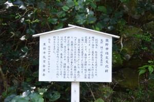 楯ヶ崎遠見番所跡の説明板