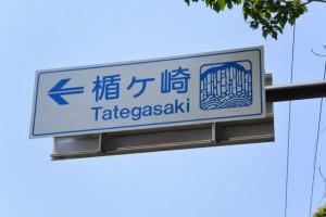 「←楯ヶ崎 Tategasaki」の案内板(国道311号)