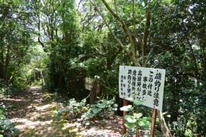 楯ヶ崎遊歩道、「楯ヶ崎へ1.9km」