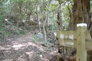 楯ヶ崎遊歩道、「楯ヶ崎へ1.4km」
