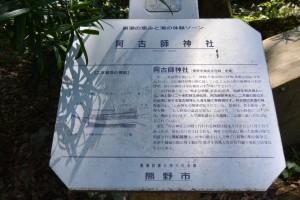 阿古師神社の説明板(熊野市甫母町)