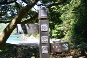 阿古師神社境内に建つ道標(熊野市甫母町)