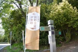 熊野古道伊勢路の道標「徐福の宮」と「波田須の道」