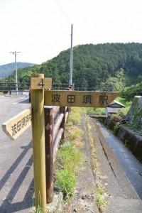熊野古道伊勢路の道標「波田須神社、[4]、波田須駅」