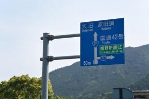 熊野古道伊勢路、里川橋(里川)南詰の道路案内