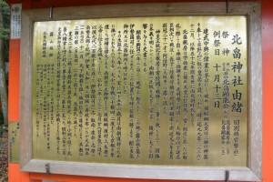 北畠神社由緒(津市美杉町上多気)
