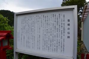 「雪姫の伝説」の説明板(雪姫桜付近)