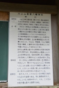川上山若宮八幡神社の略記(津市美杉町川上)
