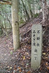 川上山若宮八幡神社 「不断社」、「みそぎ滝」の案内板