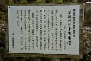 國津神社 十三重塔の説明板(津市美杉町太郎生)