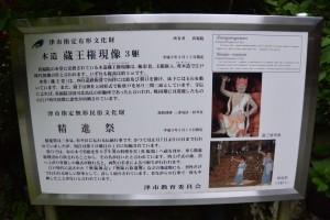 真福院、木造 蔵王権現像および精進祭の説明板(津市美杉町三多気)