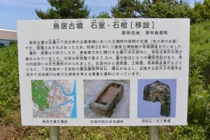 MieMuのミュージアムフィールドに移設された鳥居古墳の説明板