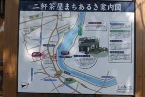 二軒茶屋まちあるき案内図(勢田川 川の駅 二軒茶屋付近)