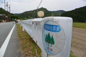 県道429号(佐原勢和松阪線)