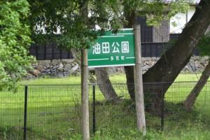 油田公園(多気町車田)