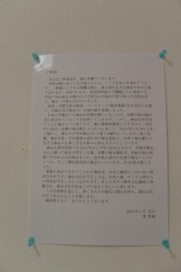 「海女礼賛」 李相海 写真展(鳥羽ショッピングプラザ ハロー)