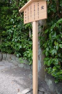 定の立札が新しくなった園相神社(皇大神宮 摂社)