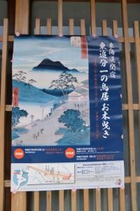 「東追分一の鳥居お木曳き」のポスター(東海道関宿)