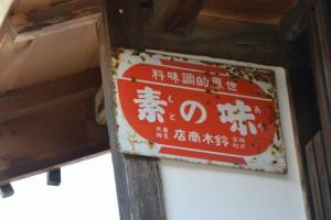 東海道関宿にて