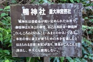 鴨神社(皇大神宮摂社)の説明板(的山公園遊歩道から参道への分岐点付近)
